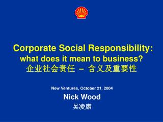 Corporate Social Responsibility: what does it mean to business? 企业社会责任  –  含义及重要性