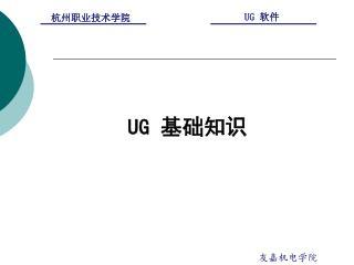 UG  基础知识