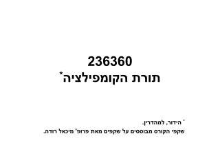 236360 תורת הקומפילציה *