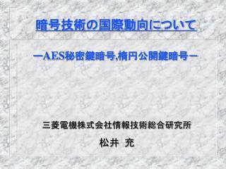 暗号技術の国際動向について ー AES 秘密鍵暗号 , 楕円公開鍵暗号-