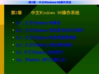 ? 2 ? ?? Windows 98 ????