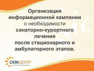 Организация информационной кампании  о необходимости санаторно-курортного лечения
