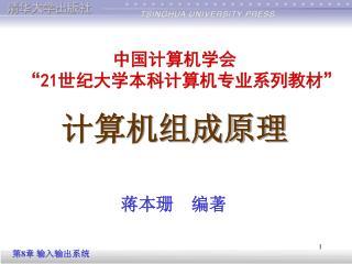 """中国计算机学会 """" 21世纪大学本科计算机专业系列教材 """" 计算机组成原理"""