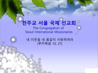 천주교 서울 국제 선교회 The Congregation of  Seoul International Missionaries