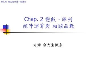 Chap. 2  ????? ????? ????
