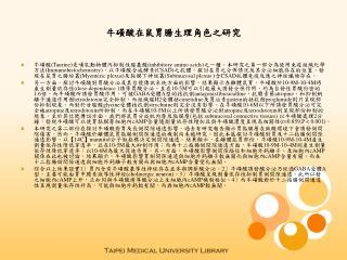 牛磺酸在鼠胃腸生理角色之研究