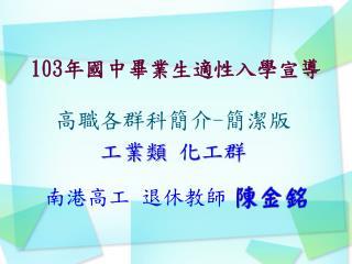 103 年 國中畢業生適性入學宣導