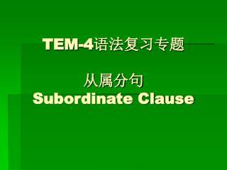 TEM-4 语法复习专题 从属分句 Subordinate Clause