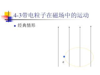 4-3 带电粒子在磁场中的运动