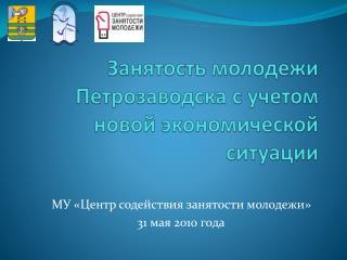 Занятость молодежи Петрозаводска с учетом новой экономической ситуации