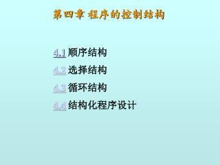 第四章  程序的控制结构