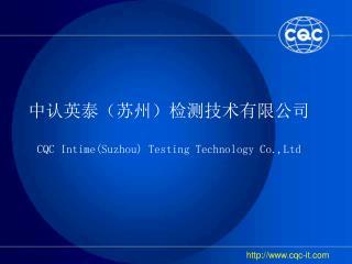 中认英泰(苏州)检测技术有限公司 CQC Intime(Suzhou) Testing Technology Co.,Ltd