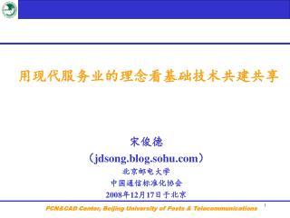 宋俊德 ( jdsong.blog.sohu ) 北京邮电大学 中国通信标准化协会 2008 年 12 月 17 日于北京