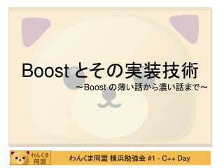 Boost  とその実装技術 ~ Boost  の薄い話から濃い話まで~