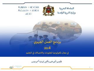 برنامج العمل الجهوي  في مجال تكنولوجيا المعلومات والاتصالات في التعليم 2013 – 2016