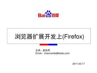 浏览器扩展开发上 (Firefox)