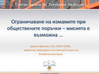 Ограничаване на измамите при обществените поръчки – мисията е възможна ...