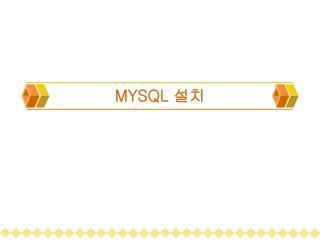 MYSQL  설치