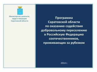 Программа  Саратовской  области пооказанию содействия добровольному переселению