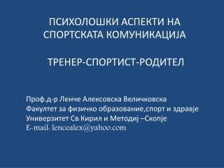 ПСИХОЛОШКИ АСПЕКТИ НА СПОРТСКАТА  КОМУНИКАЦИЈА ТРЕНЕР-СПОРТИСТ-РОДИТЕЛ