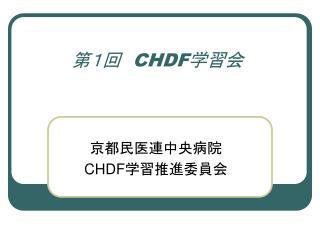 第1回  CHDF 学習会