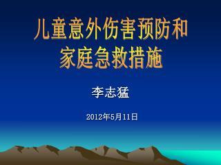 李志猛  2012 年 5 月 11 日