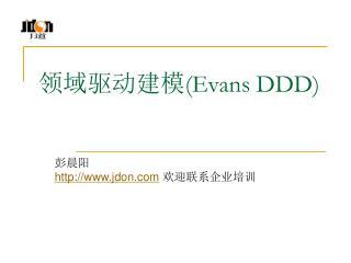领域驱动建模 (Evans DDD)