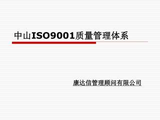 中山 ISO9001 质量管理体系