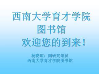 杨晓琼:副研究馆员 西南大学育才学院图书馆