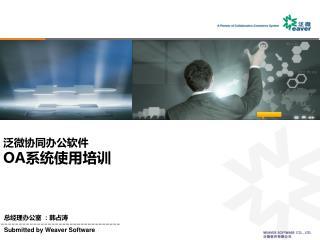 泛微协同办公软件 OA 系统使用培训