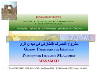 مشروع التصرف التشاركي في ميدان الري G ESTION P ARTICIPATIVE en I RRIGATION