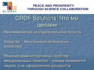 CRDF Solutions:  Что мы делаем