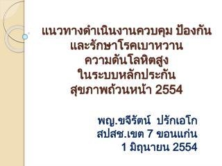 พญ.ขจีรัตน์  ปรักเอโก สปสช.เขต  7  ขอนแก่น 1  มิถุนายน  2554