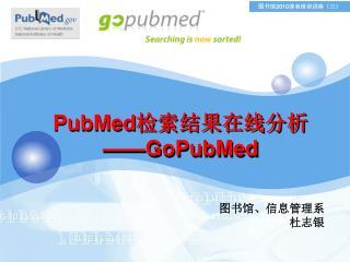 PubMed ???????? �� GoPubMed