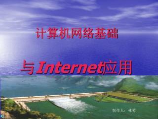 计算机网络基础 与 Internet 应用