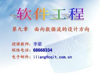 第九章  面向数据流的设计方向 授课教师 : 李梁 联络电话: 68668334 电子邮件: iliang@cqit