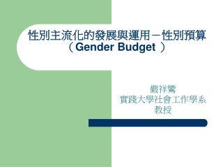 性別主流化的發展與運用-性別預算( Gender Budget  )