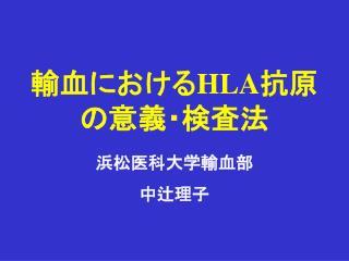 輸血における HLA 抗原の意義・検査法