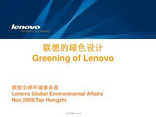 联想的绿色设计 Greening of Lenovo