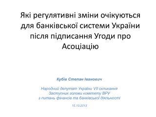 Кубів Степан Іванович Народний депутат України  VII  скликання Заступник голови комітету ВРУ