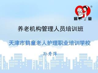 天津市鹤童老人护理职业培训学校