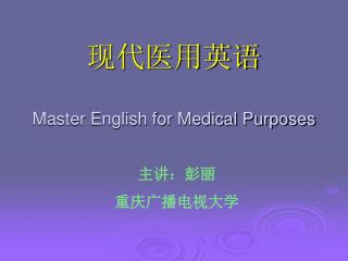 现代医用英语 Master English for Medical Purposes