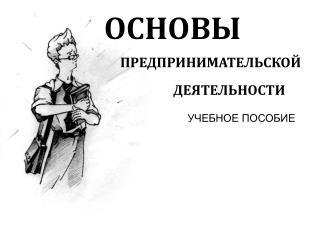 ДЕЯТЕЛЬНОСТИ