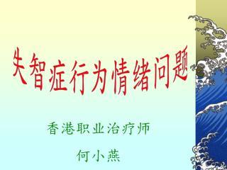 香港职业治疗师 何小燕