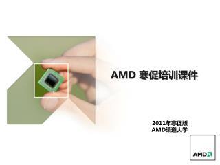 AMD  寒促 培训课件