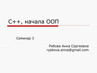 С++, начала ООП