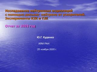 Ю.Г. Куденко ИЯИ РАН       25 ноября 2005 г.