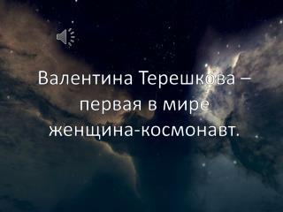 Валентина Терешкова – первая в мире  женщина-космонавт .
