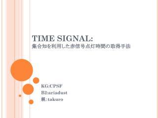 TIME SIGNAL: 集合知を利用した赤信号点灯時間の取得手法