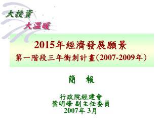 2015 年經濟發展願景 第一階段三年衝刺計畫 ( 2007-2009 年 )